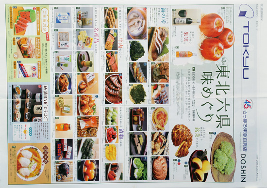 東急百貨店 チラシ発行日:2018/8/30