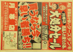 ケーズデンキ チラシ発行日:2018/9/1