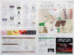 新さっぽろサンピアザ チラシ発行日:2018/9/1