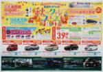 札幌トヨペット チラシ発行日:2018/9/8