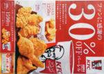KFC チラシ発行日:2018/9/6
