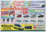 札幌トヨペット チラシ発行日:2018/9/14