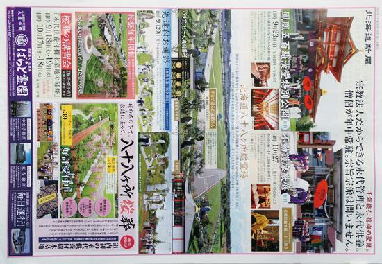 ばらと霊園 チラシ発行日:2018/9/14