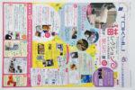 東急百貨店 チラシ発行日:2018/9/13