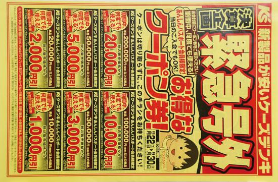 ケーズデンキ チラシ発行日:2018/9/22