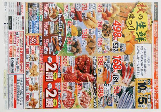 東光ストア チラシ発行日:2018/9/22