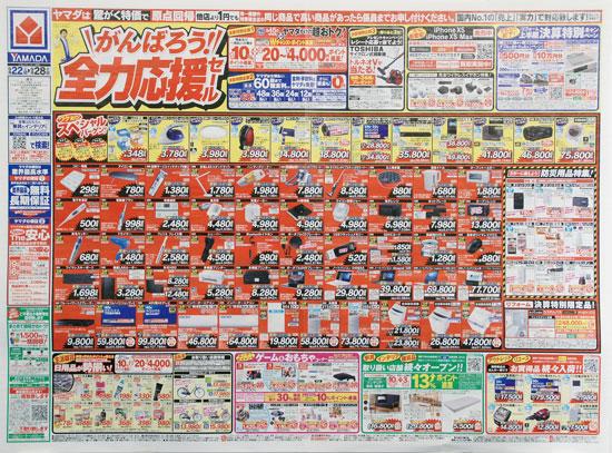 ヤマダ電機 チラシ発行日:2018/9/22