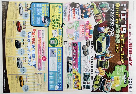 札幌トヨタ チラシ発行日:2018/9/22
