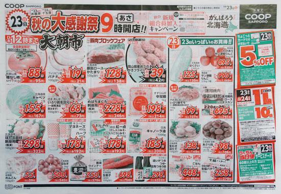 コープさっぽろ チラシ発行日:2018/9/23
