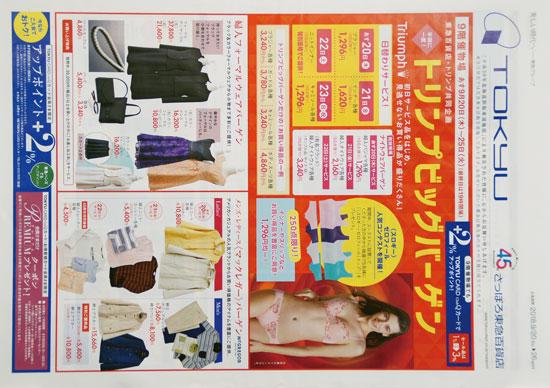 東急百貨店 チラシ発行日:2018/9/20