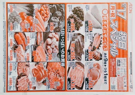 イオン チラシ発行日:2018/9/17