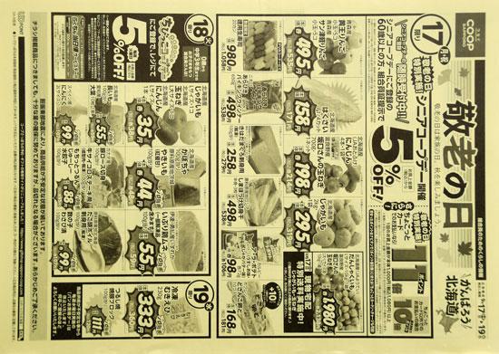 コープさっぽろ チラシ発行日:2018/9/17