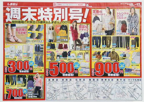 しまむら チラシ発行日:2018/9/15