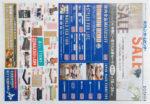 ホクレンホームセンター チラシ発行日:2018/9/15