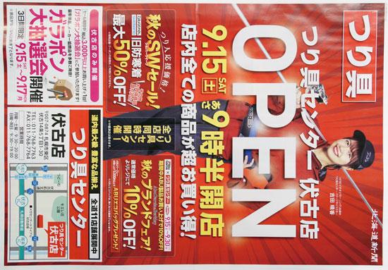 つり具センター チラシ発行日:2018/9/15
