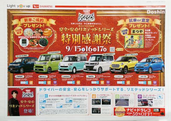 ダイハツ北海道販売 チラシ発行日:2018/9/15