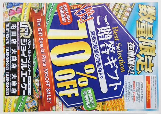 ジョイフルエーケー チラシ発行日:2018/9/27