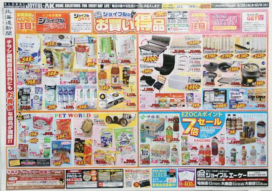 ジョイフルエーケー チラシ発行日:2018/9/26
