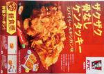 KFC チラシ発行日:2018/9/27