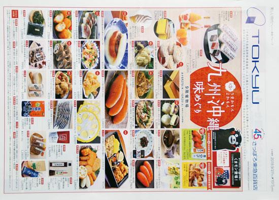 東急百貨店 チラシ発行日:2018/9/27