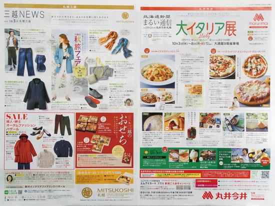 丸井今井 チラシ発行日:2018/10/3