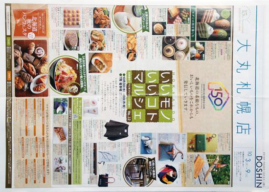 大丸札幌店 チラシ発行日:2018/10/3