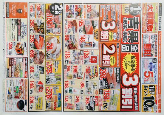 東光ストア チラシ発行日:2018/10/1