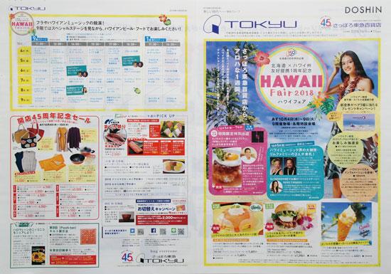 東急百貨店 チラシ発行日:2018/10/4