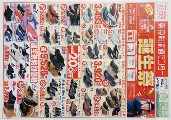 東京靴流通センター チラシ発行日:2018/10/4