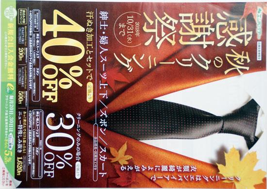 エンパイアー チラシ発行日:2018/10/4