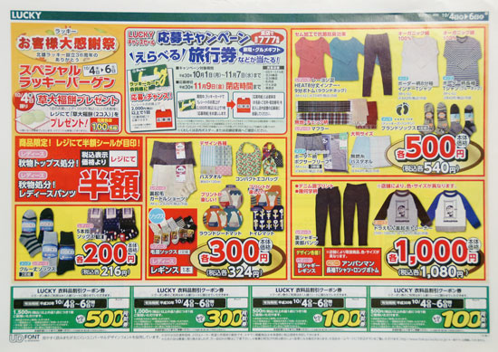 北雄ラッキー チラシ発行日:2018/10/4