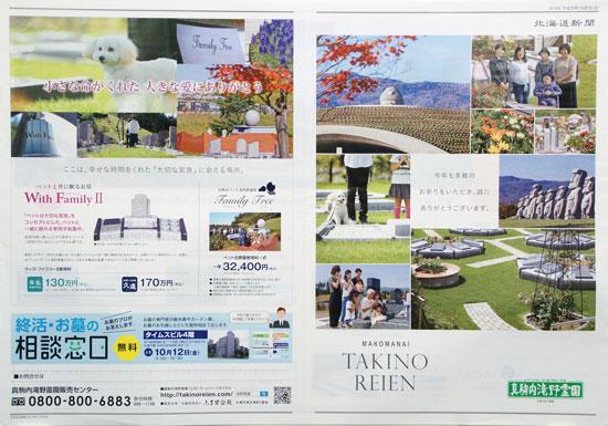 真駒内滝野霊園 チラシ発行日:2018/10/7