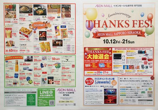 イオンモール札幌平岡 チラシ発行日:2018/10/12