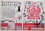 ファッションサーカス チラシ発行日:2018/10/20