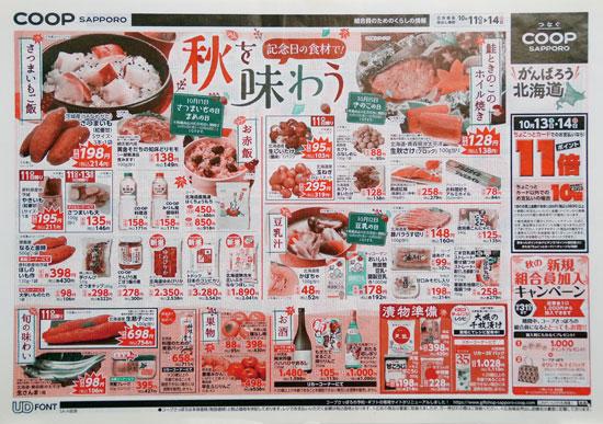 コープさっぽろ チラシ発行日:2018/10/11