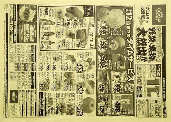 コープさっぽろ チラシ発行日:2018/10/13