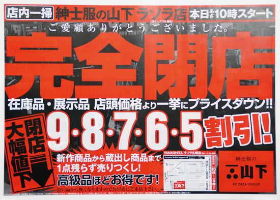 紳士服の山下 チラシ発行日:2018/10/13
