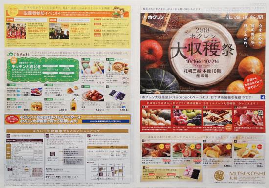 三越 チラシ発行日:2018/10/16