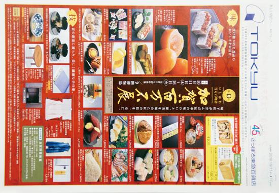 東急百貨店 チラシ発行日:2018/10/11