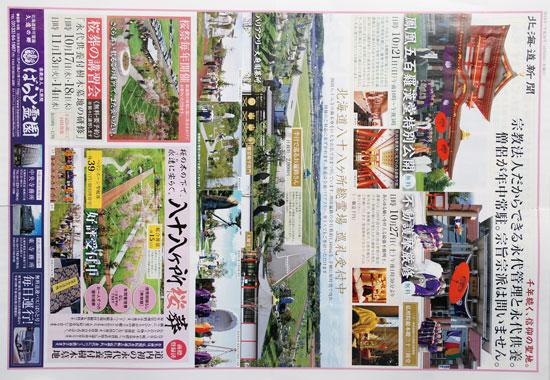 ばらと霊園 チラシ発行日:2018/10/17