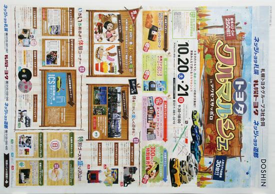 札幌トヨタ チラシ発行日:2018/10/20