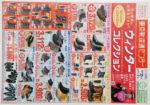 東京靴流通センター チラシ発行日:2018/10/25