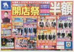 洋服の青山 チラシ発行日:2018/10/27