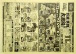 コープさっぽろ チラシ発行日:2018/10/27