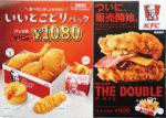 KFC チラシ発行日:2018/11/1