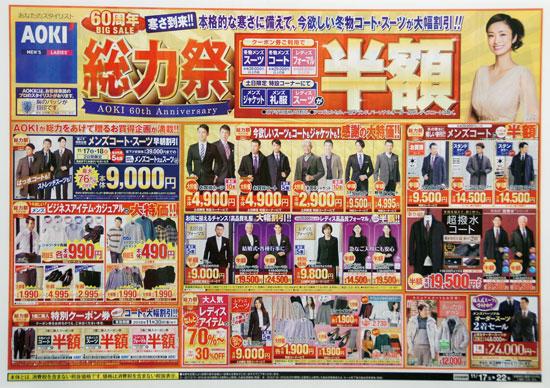 アオキ チラシ発行日:2018/11/17