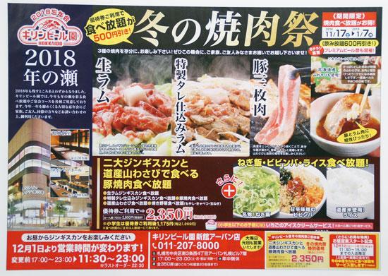 キリンビール園 チラシ発行日:2018/11/17