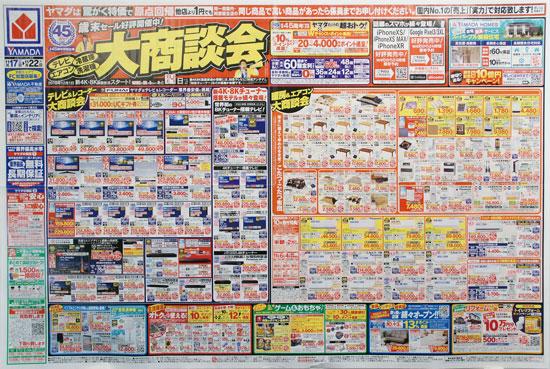 ヤマダ電機 チラシ発行日:2018/11/17
