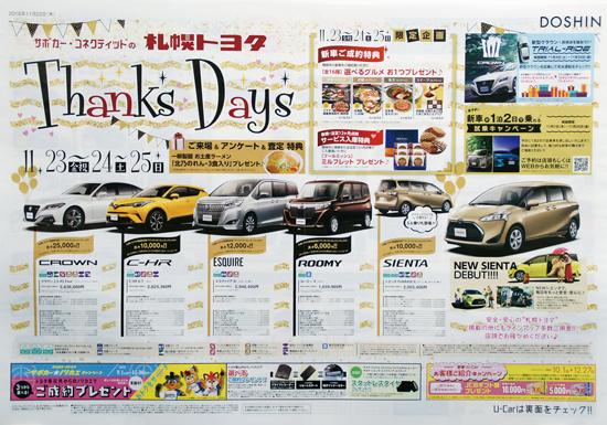 札幌トヨタ チラシ発行日:2018/11/23