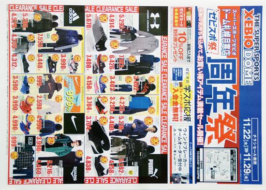 スーパースポーツゼビオ チラシ発行日:2018/11/22